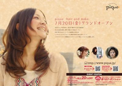 静岡県浜松市の美容院 ヘアメイクサロンpique hair and make 美容室